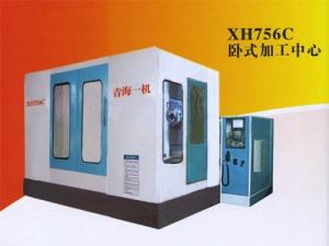 XH756C系列卧式加工中心