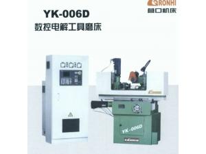 YK-006D数控电解工具磨床