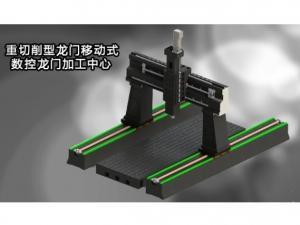 重切削型龙门移动式数控龙门加工中心